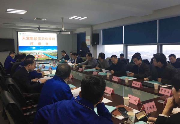 中控助力新疆天业踏上智能制造新征程暨天业集团信息化咨询项目顺利验收