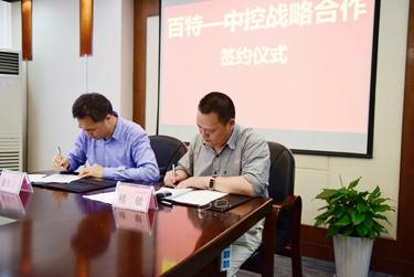 深化合作 共谋发展 ——中控与丹东百特签订战略合作协议
