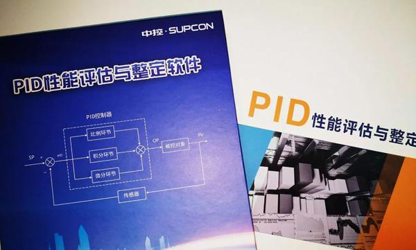 新产品开创新局面 ——记中控PID性能评估与整定软件产品