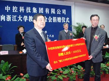 中控向浙江大学捐赠教育基金