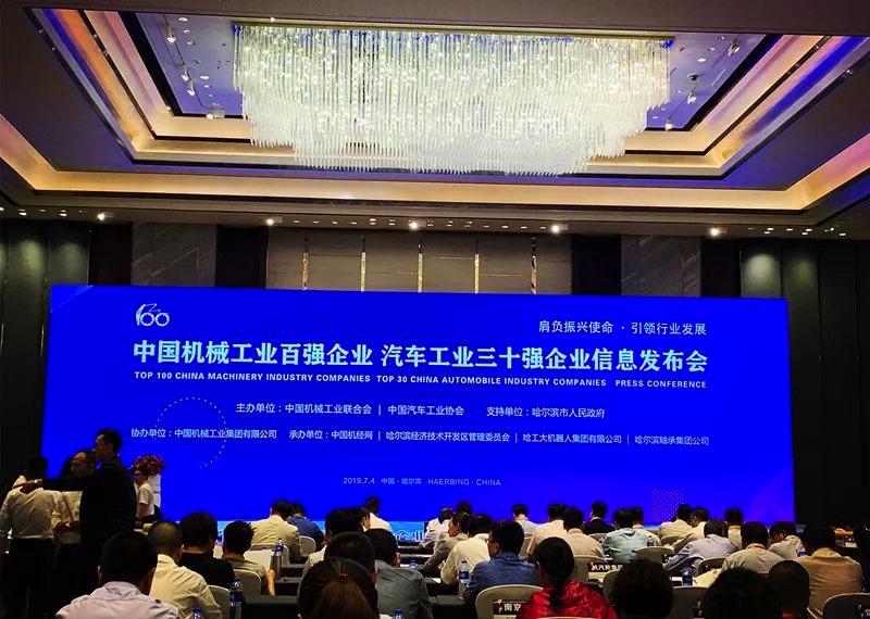 """中控再次荣登""""中国机械工业百强""""榜"""