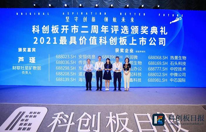 """中控技术荣获""""2021最具价值科创板上市公司"""""""